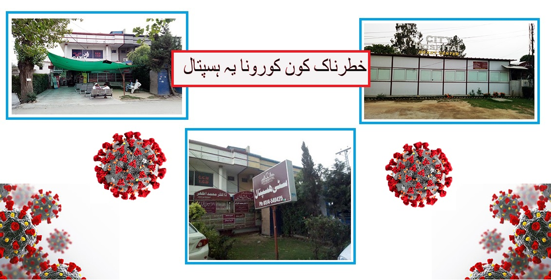 City Hospital Wah Cantt